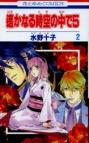 【コミック】遙かなる時空の中で5(2)