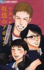 【コミック】坂道のアポロン BONUS TRACK
