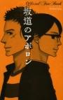 【コミック】坂道のアポロン Official Fan Book