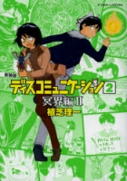900【コミック】新装版 ディスコミュニケーション(2) 冥界編