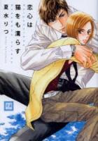 900【コミック】恋心は猫をも濡らす