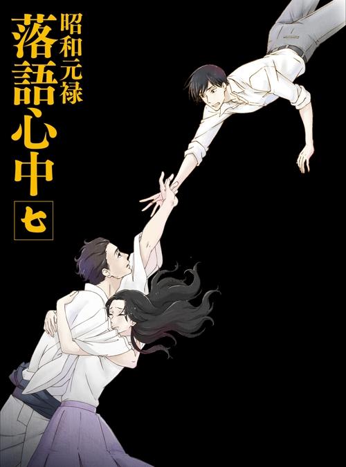 【Blu-ray】TV 昭和元禄落語心中 七 数量限定生産版