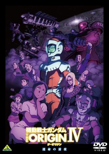 【DVD】OVA 機動戦士ガンダム THE ORIGIN IV