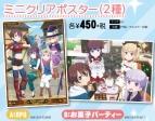 【グッズ-ポスター】NEW GAME! ミニクリアポスター/B:お菓子パーティー