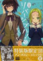 900【コミック】特装版 リバーシブル!(2)