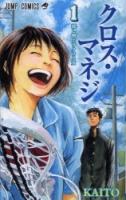 900【コミック】クロス・マネジ(1)