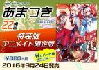 【コミック】あまつき(22) 特装版 アニメイト限定版【ダブルカバー仕様】
