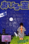 【コミック】あひるの空(8)
