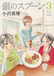 900【コミック】銀のスプーン(3)