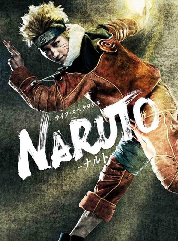 舞台 ライブ・スペクタクル NARUTO-ナルト-