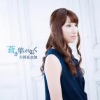 【主題歌】PSP版 裏語 薄桜鬼~暁の調べ~ OP「蒼き隼が如く」/吉岡亜衣加