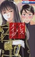 900【コミック】パレス・メイヂ(1)