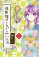 900【コミック】腹黒舞子さんとの京生活(1)