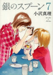 900【コミック】銀のスプーン(7)
