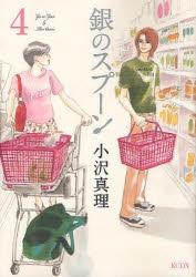 900【コミック】銀のスプーン(4)