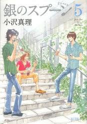 900【コミック】銀のスプーン(5)