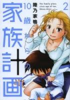 900【コミック】10歳からの家族計画(2)