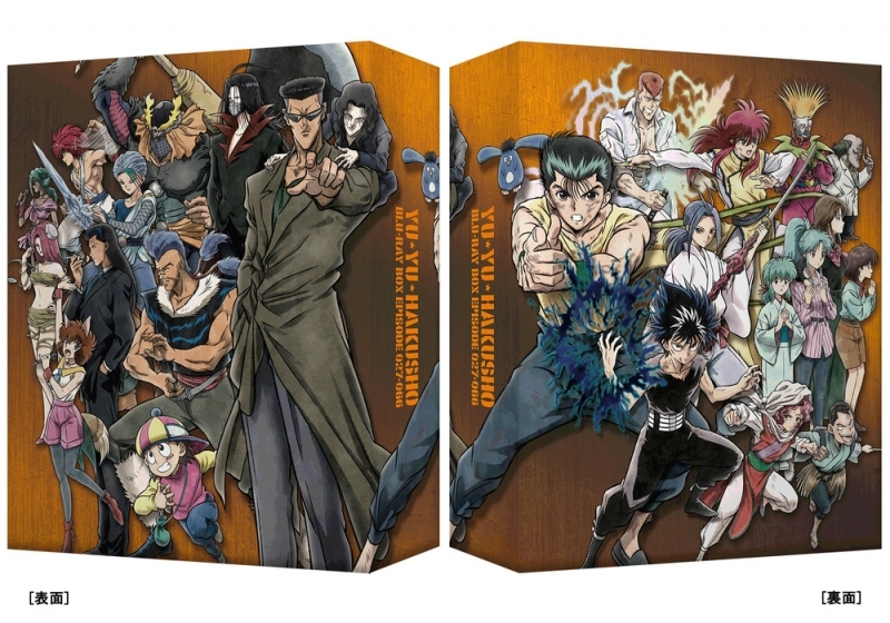 【Blu-ray】幽☆遊☆白書 25th Anniversary Blu-ray BOX 暗黒武術会編