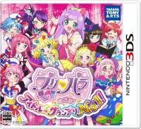 アニメイトオンラインショップ900【3DS】プリパラ めざせ!アイドル☆グランプリNo.1!