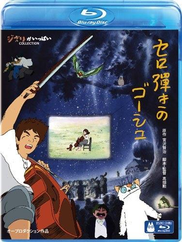 【Blu-ray】セロ弾きのゴーシュ
