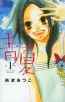 900【コミック】青Ao-Natsu夏(1)