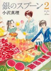 900【コミック】銀のスプーン(2)