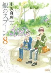 900【コミック】銀のスプーン(8)