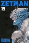 【コミック】ZETMAN(19)