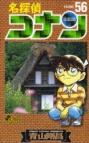 【コミック】名探偵コナン(56)
