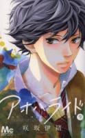 900【コミック】アオハライド(9)