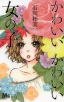 アニメイトオンラインショップ900【コミック】かわいいかわいい女の子