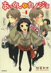 【コミック】あっくんとカノジョ(1)