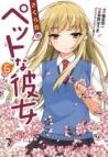 【コミック】さくら荘のペットな彼女(6)
