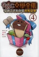 900【コミック】なめこ文學全集(4) なめこでわかる名作文学