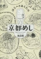 900【コミック】はらへりあらたの京都めし