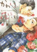 アニメイトオンラインショップ900【コミック】かわいい花には、