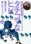 【コミック】攻殻機動隊S.A.C. タチコマなヒビ(6)