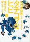 【コミック】攻殻機動隊S.A.C. タチコマなヒビ(7)
