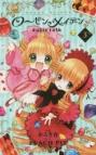【コミック】ローゼンメイデン dolls talk(3)