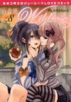 900【コミック】百合姫Wildrose(8)