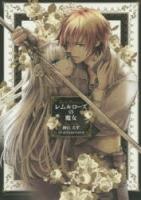 900【コミック】レムルローズの魔女