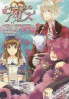 900【コミック】ハートの国のアリス時計ウサギと午後の紅茶を(前)