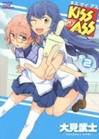 900【コミック】KISS MY ASS(2)
