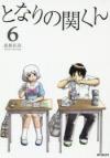 【コミック】となりの関くん(6)