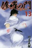 900【コミック】修羅の門 第弐門(13)