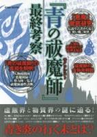 900【その他(書籍)】青の祓魔師最終考察