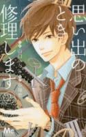 アニメイトオンラインショップ900【コミック】思い出のとき修理します(2)