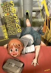【コミック】ちおちゃんの通学路(1)