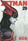 【コミック】ZETMAN(20)