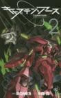 【コミック】キャプテン・アース(2)
